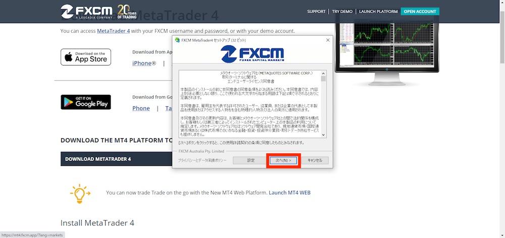 FXCM MT4 ダウンロード 画像3