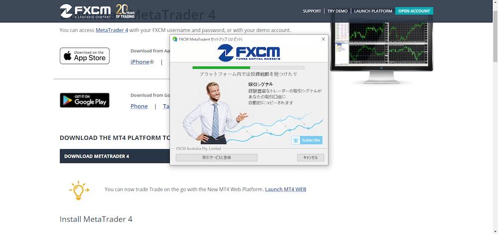 FXCM MT4 ダウンロード 画像4