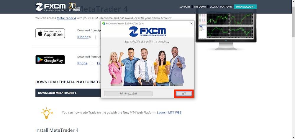 FXCM MT4 ダウンロード 画像5