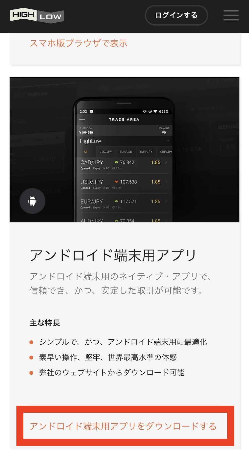 ハイローオーストラリアのAndroid版アプリをダウンロードする方法6