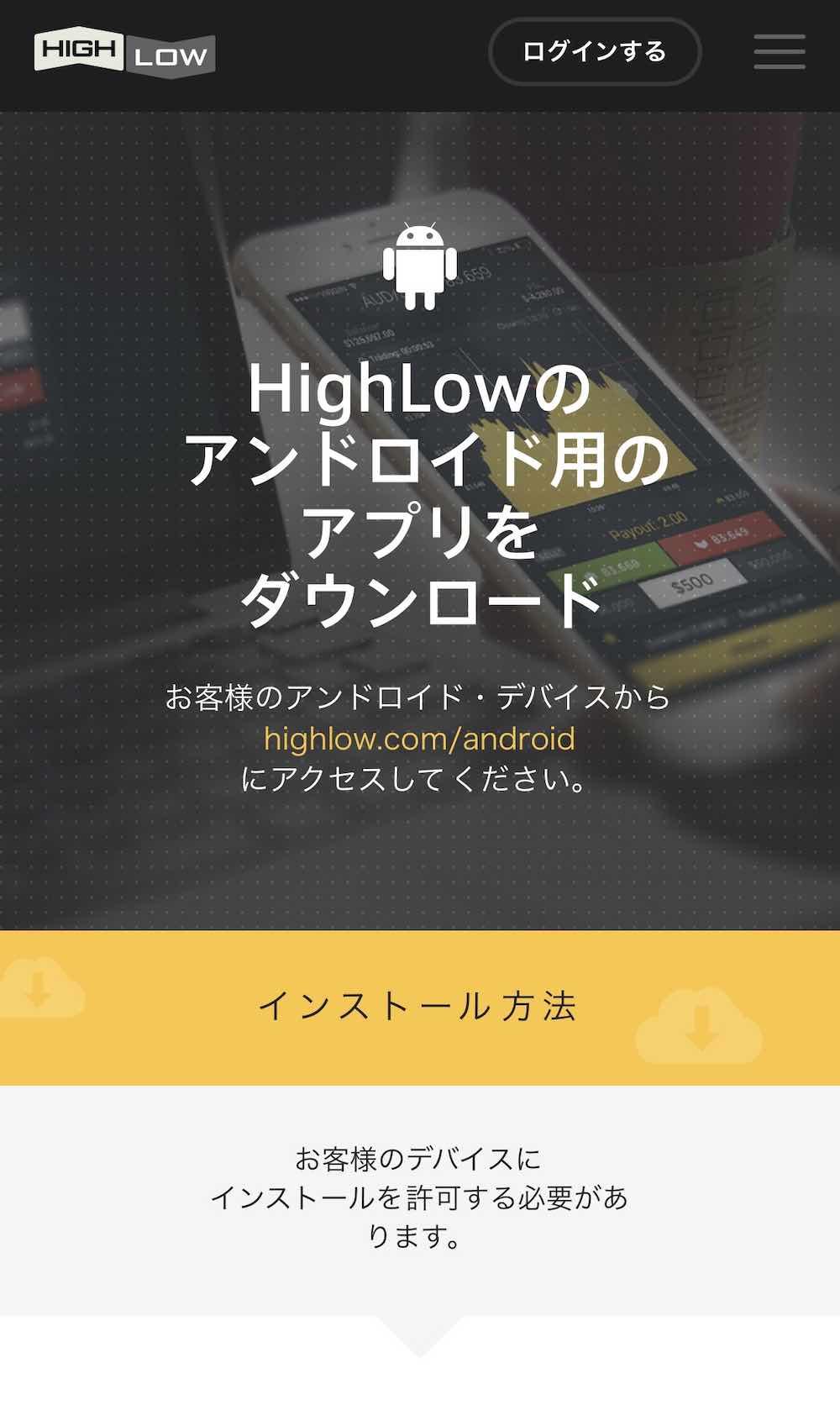 ハイローオーストラリアのAndroid版アプリをダウンロードする方法7