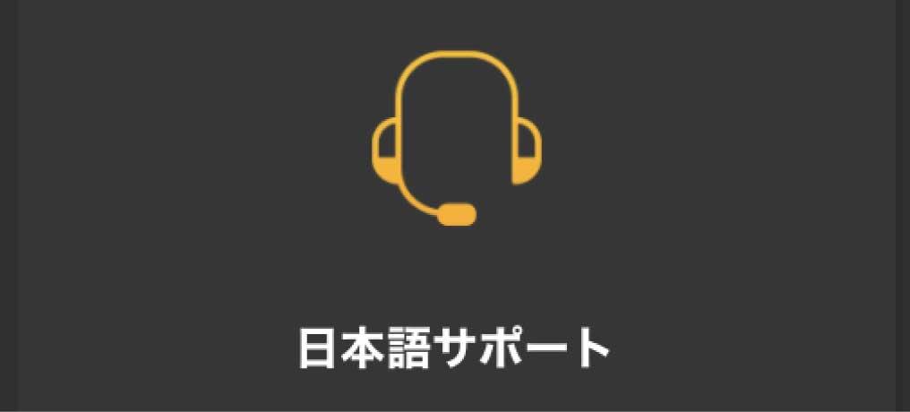 ハイローオーストラリアには日本語対応のカスタマーサポートがあります