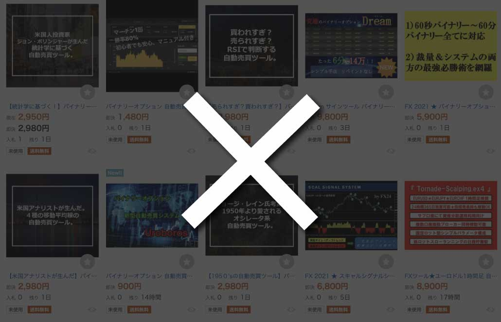 Yahooオークションなどで検索すると、自動売買ツールが星の数ほど出てきます