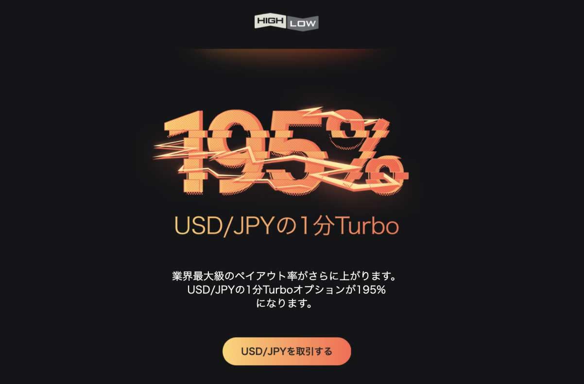 ハイローオーストラリアのTurbo1分取引のUSD/JPYが、ペイアウト率1.95倍にアップ