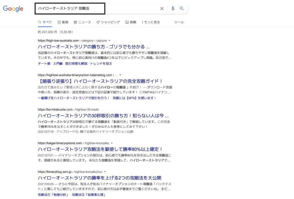 「ハイローオーストラリア 攻略法」でGoogle検索した結果のスクリーンショット