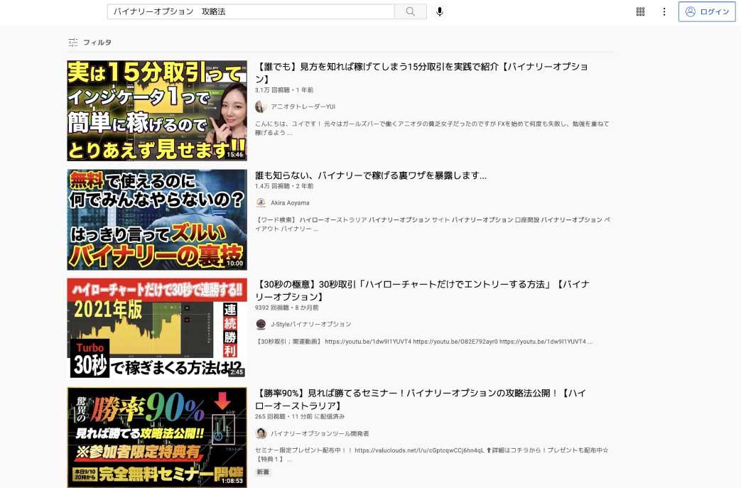 「バイナリーオプション 攻略法」でYouTube検索をかけた結果のスクリーンショット
